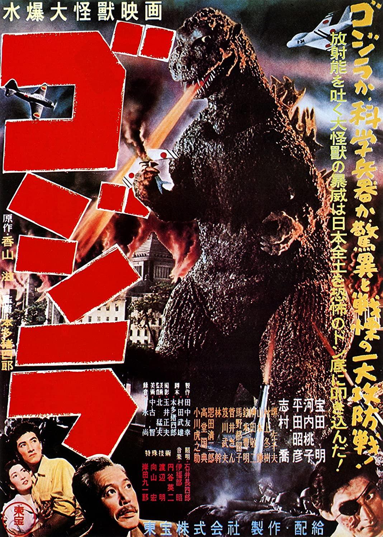 Godzilla Gojira 1954 Movie Poster